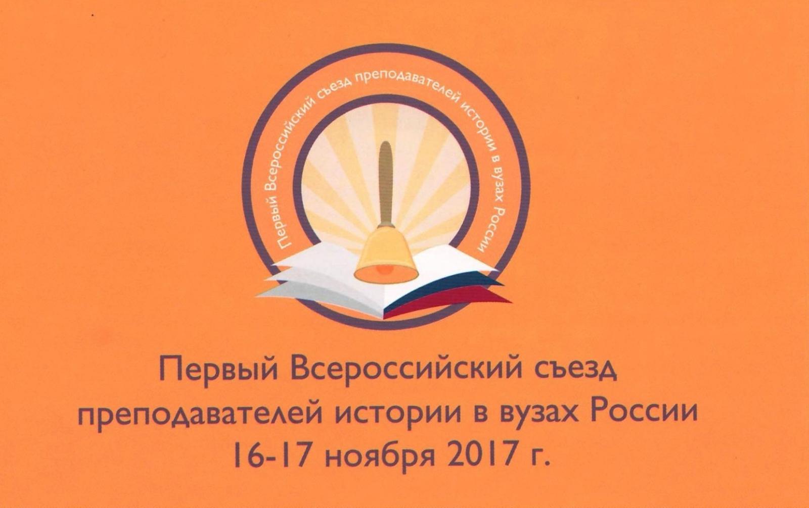 Представители ВШОН ГИ приняли участие в Первом Всероссийском съезде преподавателей истории в вузах России