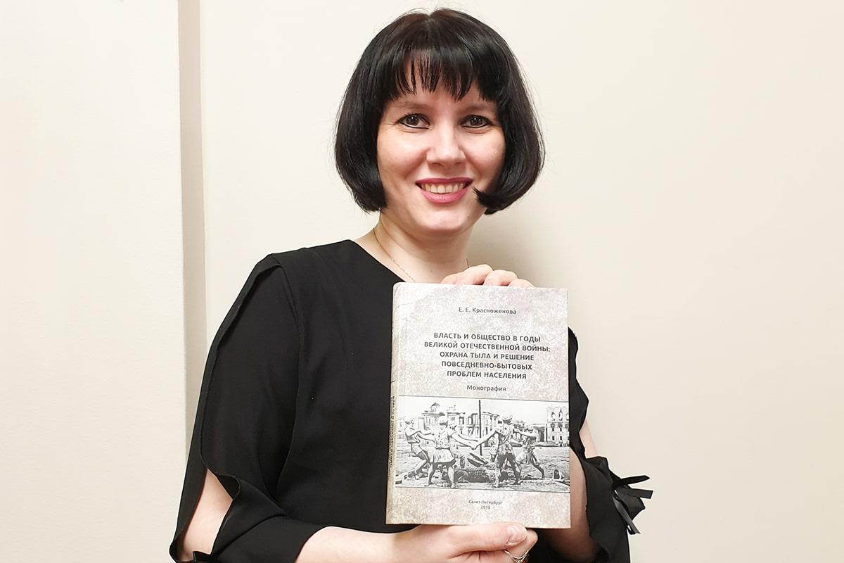 Елена Красноженова выпустила монографию к юбилею Великой Победы