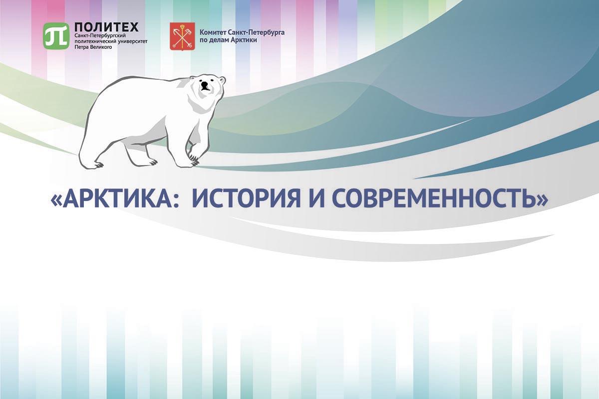 «Арктика: история и современность» переведена в дистанционный формат