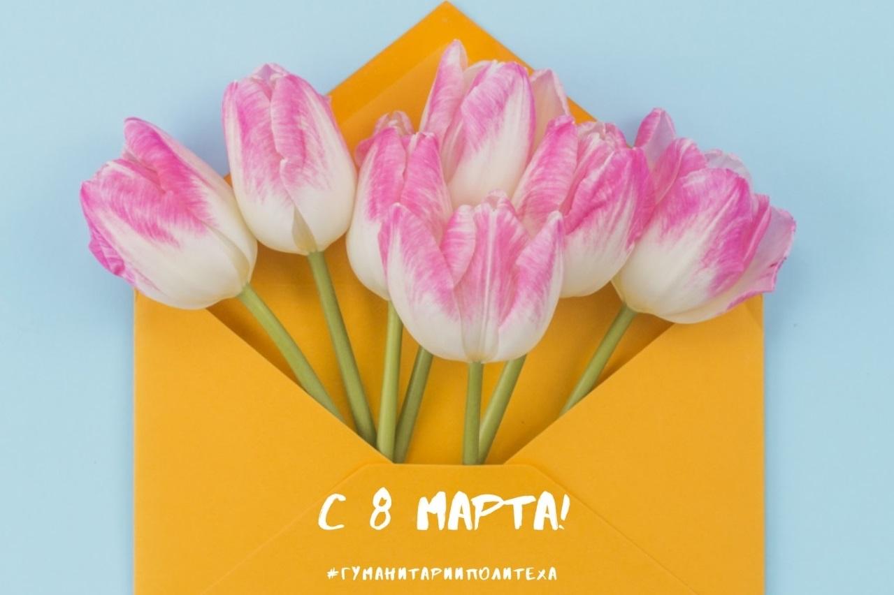 C Международным женским днем!