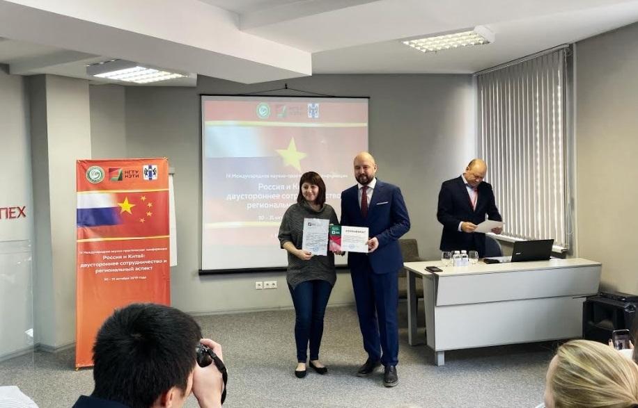 Сотрудники ВШМО ГИ приняли участие в Международной конференции