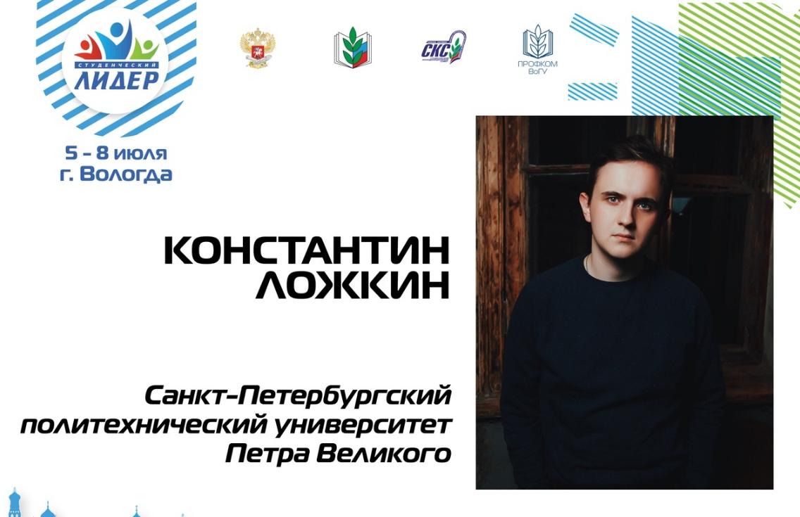 Гуманитарий Политеха представит университет на конкурсе