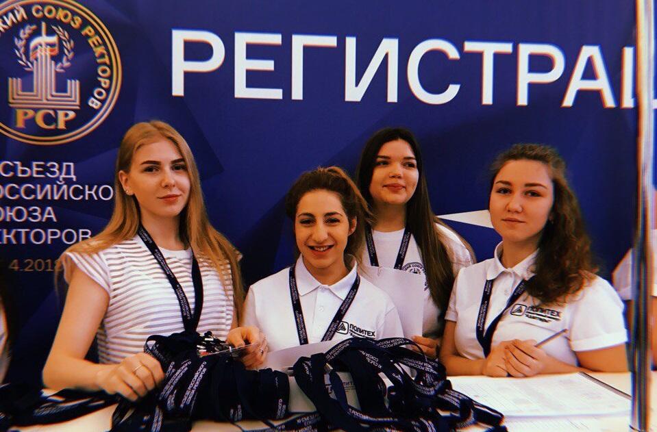 Студенты ГИ приняли участие в XI Съезде Российского Союза ректоров