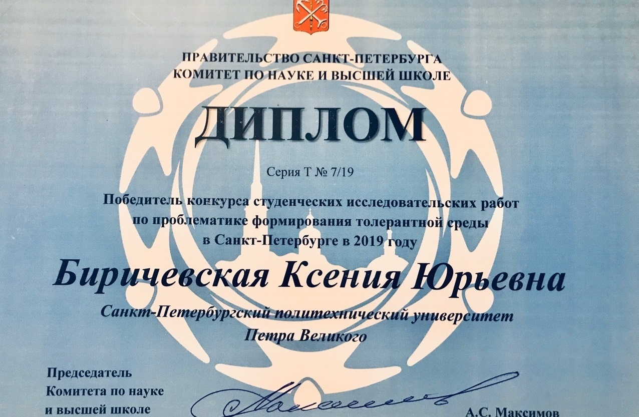 Подведены итоги Конкурса студенческих исследовательских работ по проблематике формирования толерантной среды в Санкт-Петербурге