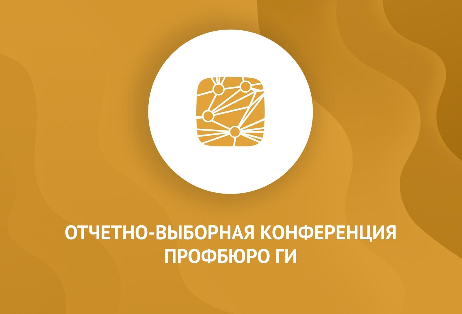 Отчетно-выборная конференция профбюро ГИ
