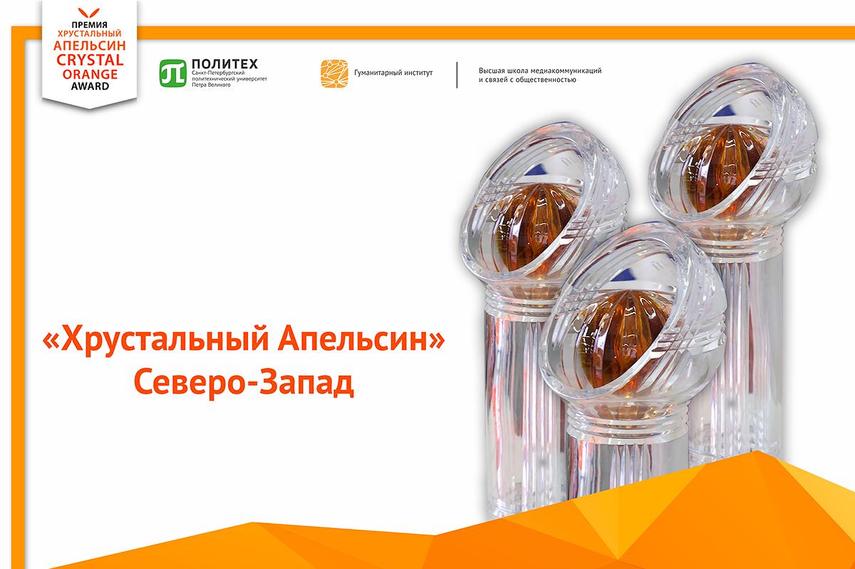 Конкурс «Хрустальный Апельсин» — Северо-Запад объявил старт заявок