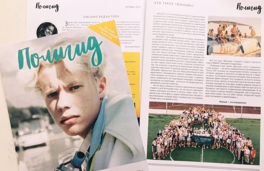 Гуманитарии, вышел новый номер студенческого журнала