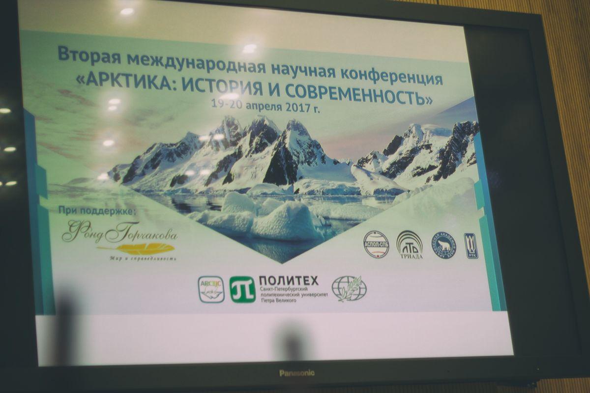 Арктика: история и современность