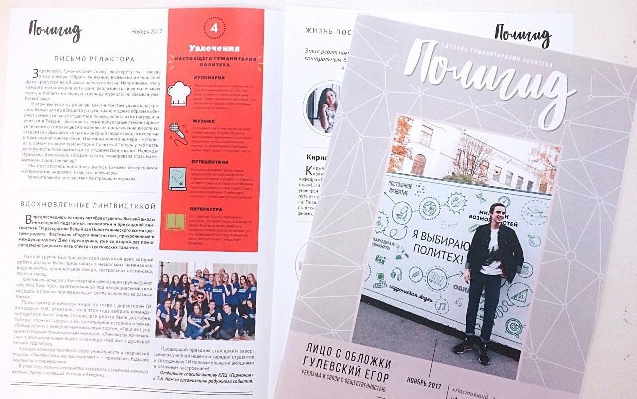 Вышел второй номер студенческого журнала