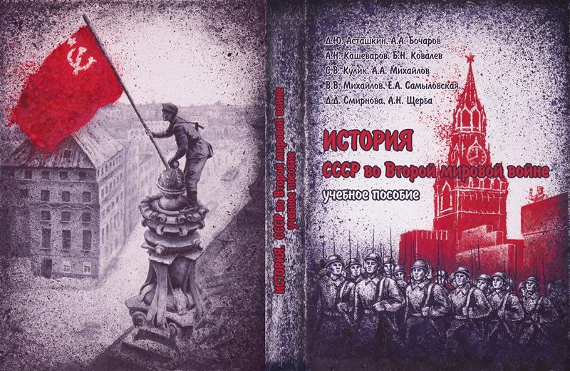 Презентация учебного пособия «История. СССР во Второй мировой войне»