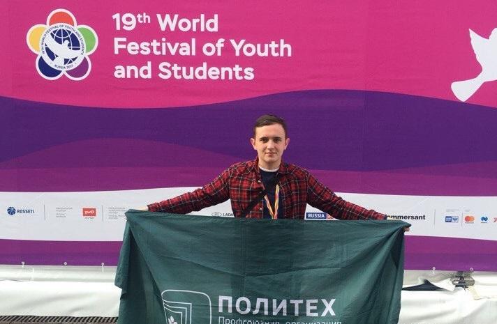 Председатель профбюро ГИ Константин Ложкин принял участие во Всемирном фестивале молодежи и студентов в Сочи