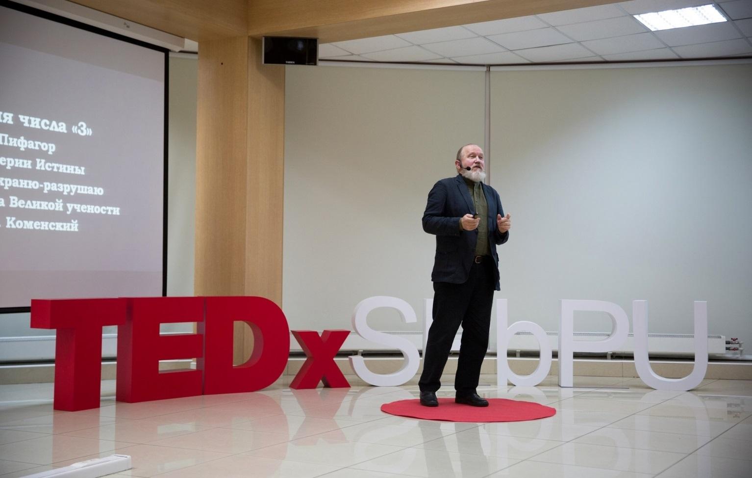 Сотрудник ВШИППиПЛ Захаров К.П. принял участие в конференции TEDxSPbPU