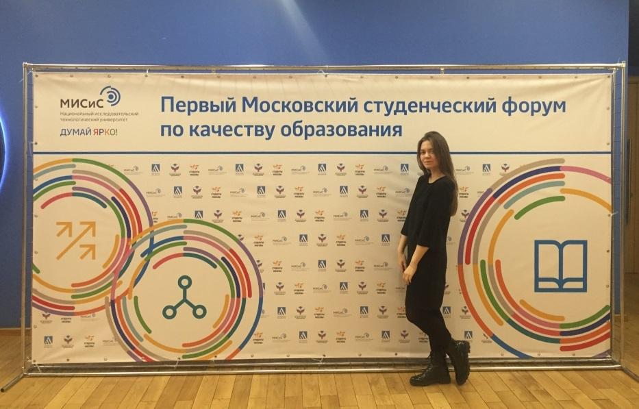 Гуманитарии приняли участие в Первом Московском студенческом форуме по качеству образования