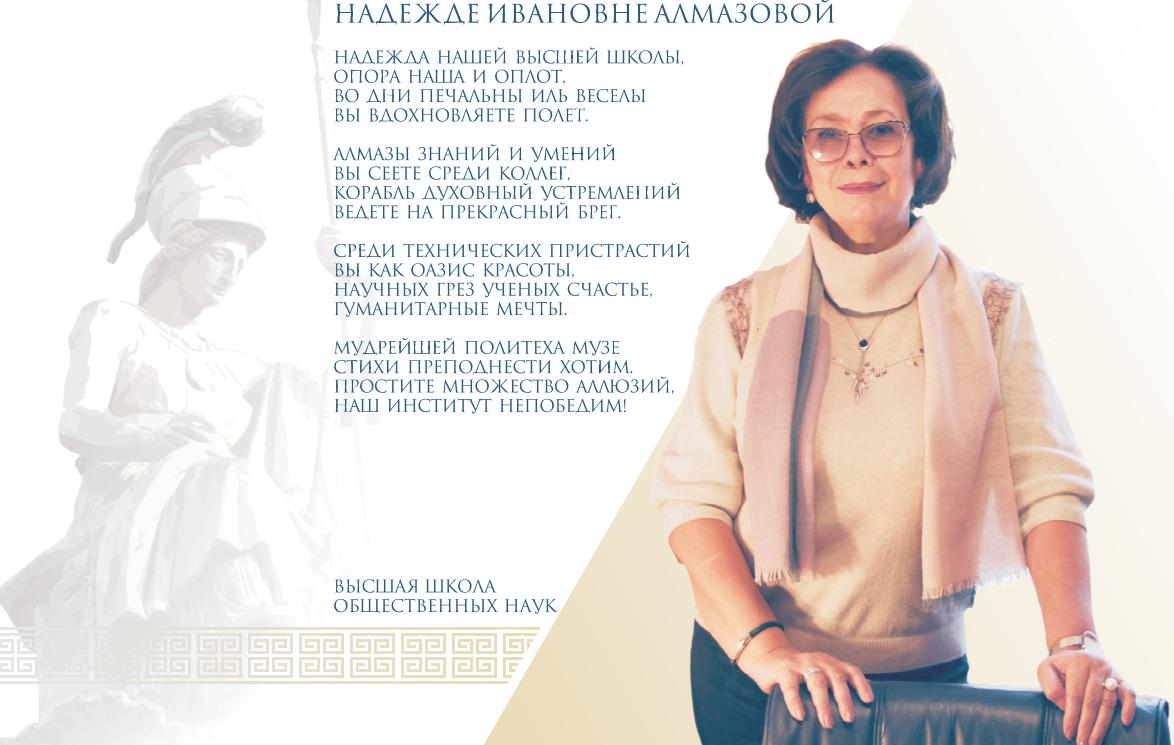 Поздравление сотрудников ВШОН директору ГИ Н.И. Алмазовой с Днём рождения