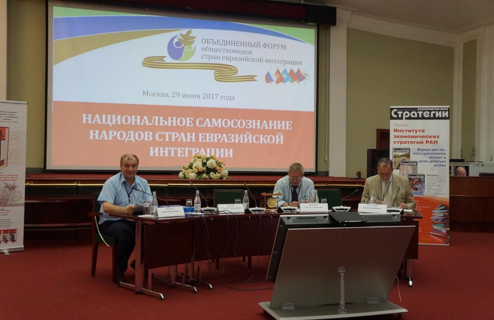 Сотрудники ВШОН ГИ приняли участие в Форуме обществоведов стран евразийской интеграции