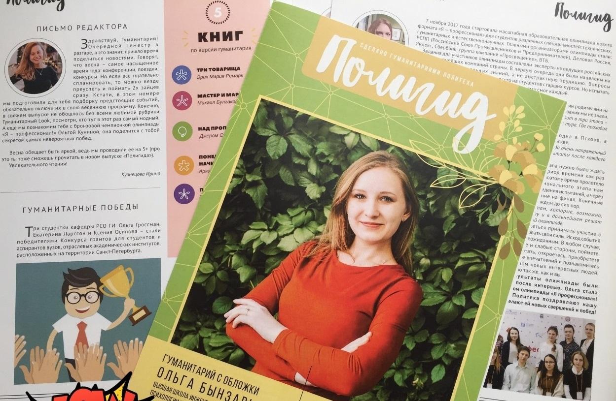 Вышел очередной номер студенческого журнала