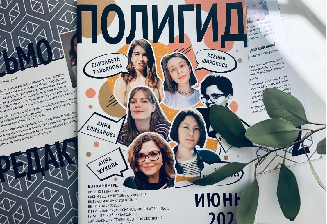 Вышел новый номер студенческого журнала