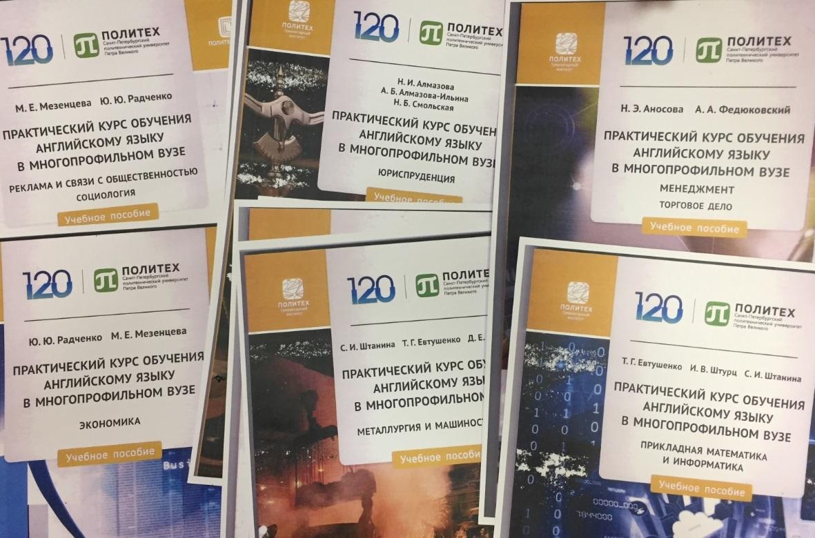 Учебно-методический проект Высшей школы лингводидактики и перевода стал победителем Конкурса учебных научных изданий