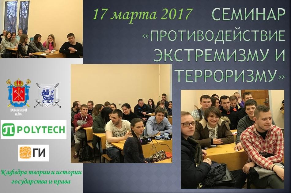 Научный семинар «Противодействие экстремизму и терроризму»