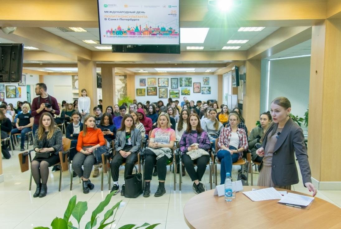 Международный День политконсультанта в Санкт-Петербурге